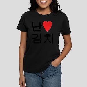 I Heart [Love] Kimchi T-Shirt